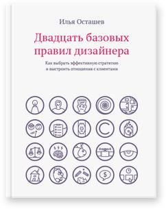 Бесплатная мини-книга «Двадцать базовых правил дизайнера»